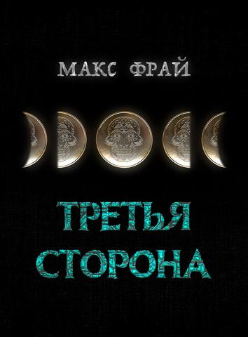 large_MaxFrei-tretya-storona-oblozhka