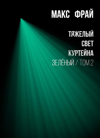 large_MaxFrei-tyazhely-svet-kurteina-zeleny2-oblozhka