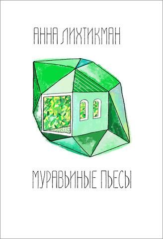 large_AnnaLichtikman-muravyinye-piesy-oblozhka