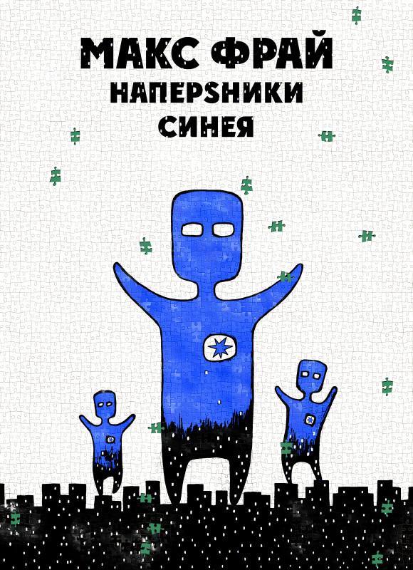 MaxFrei-napersniki-sineya-oblozhka