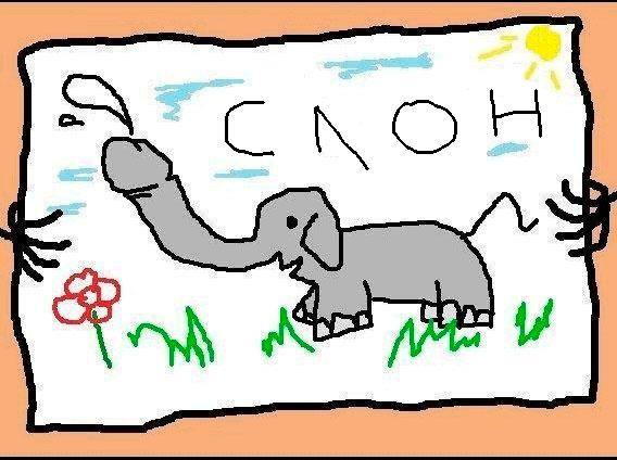 детский рисунок - слон