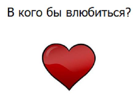 в кого бы влюбиться