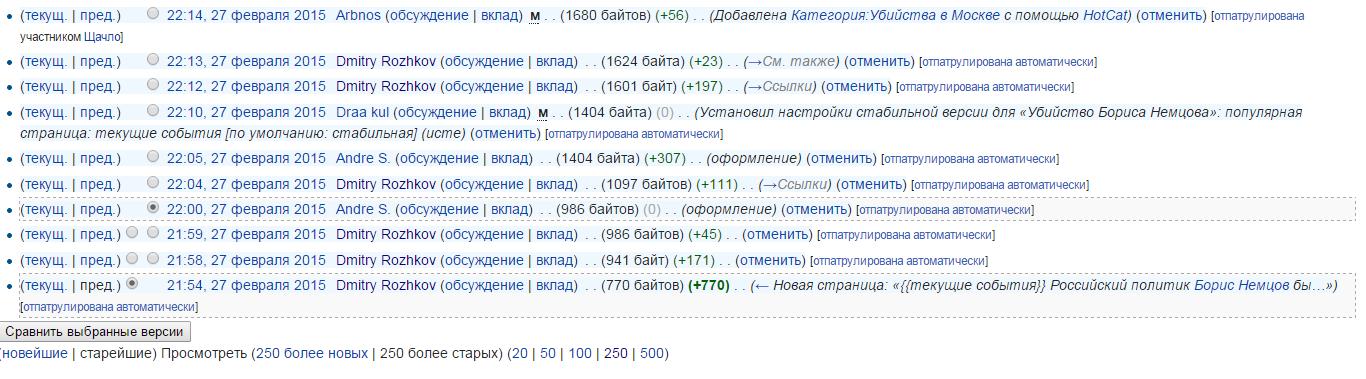 страница Бориса Немцова в википедии