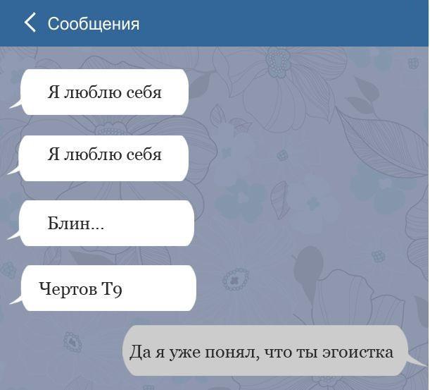 СМСки, в которых всё пошло не так