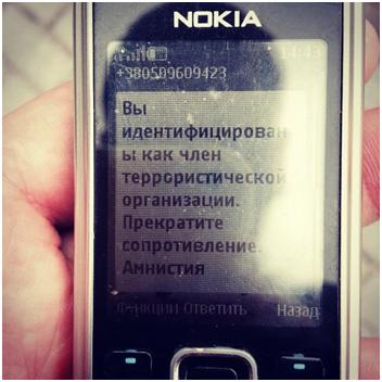 сообщения на телефон