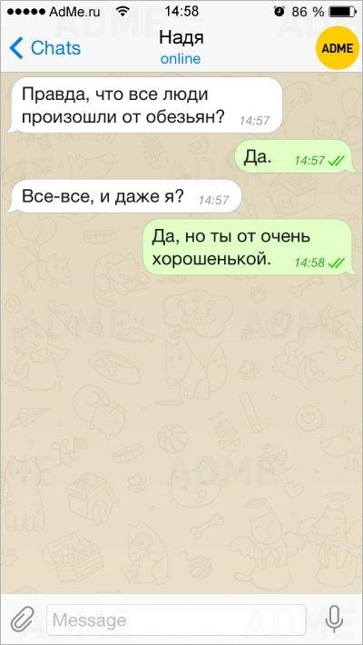 СМСки, которые возвращают веру в любовь