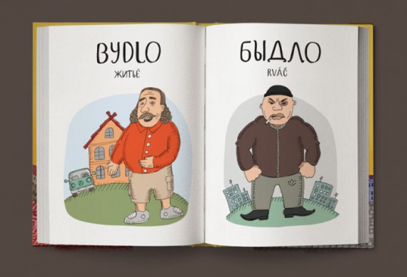 Забавные слова из чешско-русского словаря