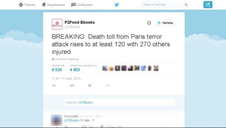 скрин из твитера