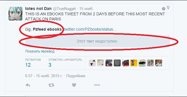 скрин твитера