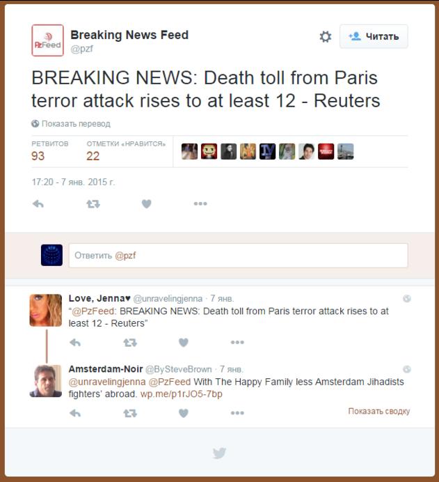 серия нападений во франции