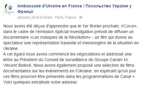обращение посольства Украины