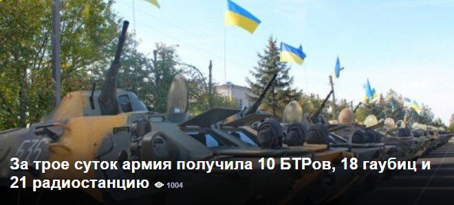 вооружение для Украины