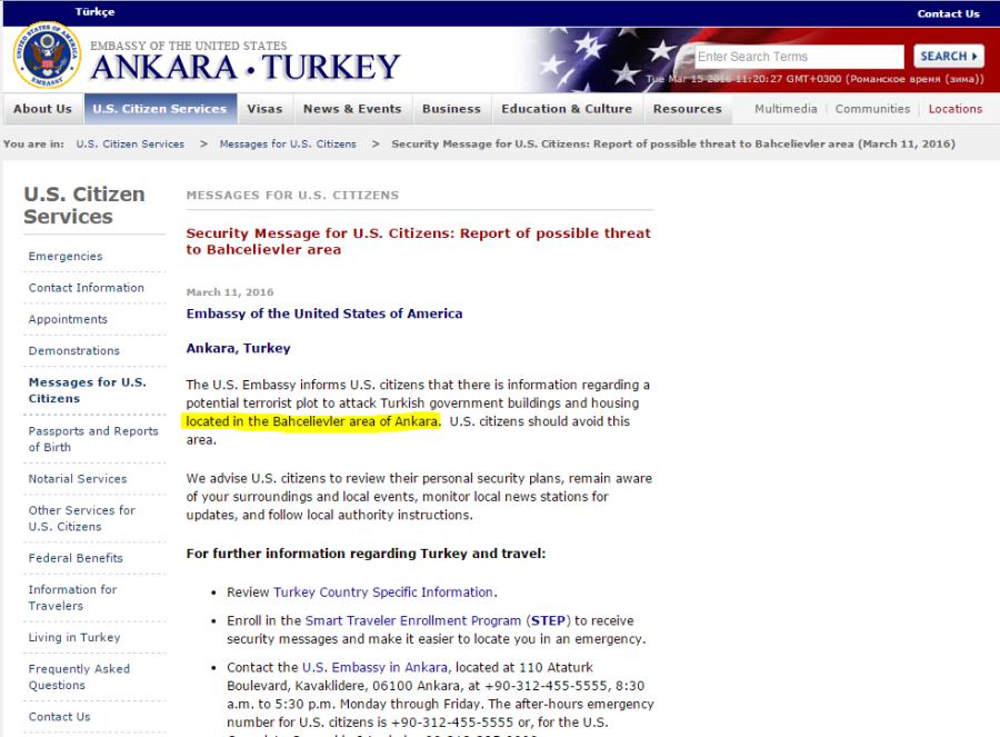 предупреждение на сайте американского посольства