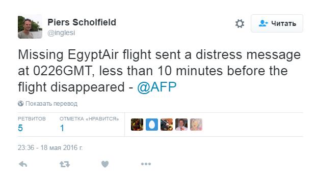 твит связь с самолетом