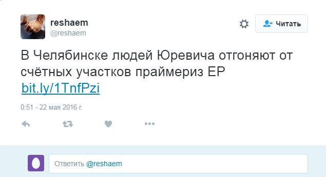 твит фейк