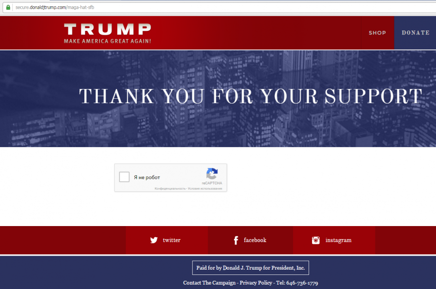 пожертвование на сайте Трампа