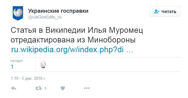 украинские госправки