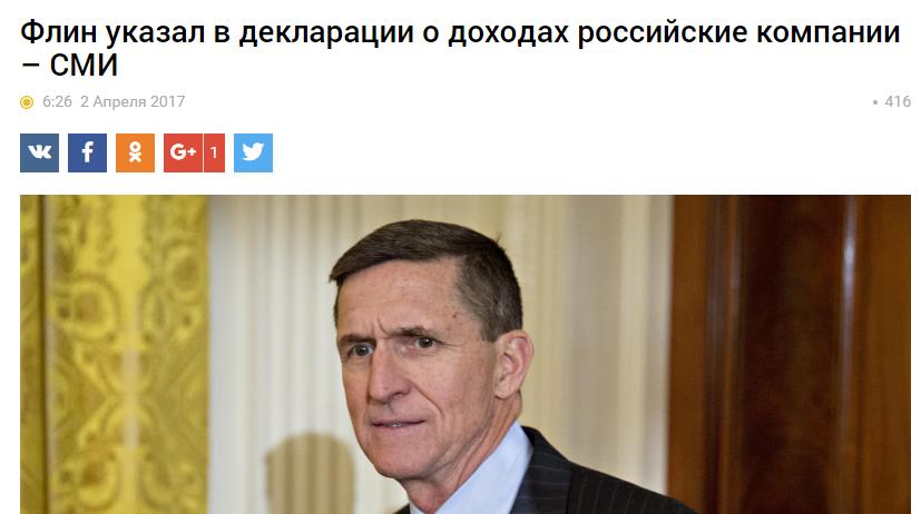 Флин указал в декларации о доходах российские компании