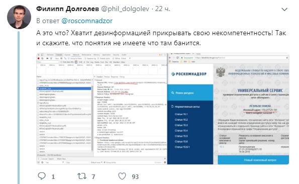 опровержение заявления Роскомнадзора