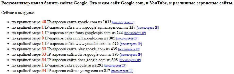 Роскомнадзор банит Google