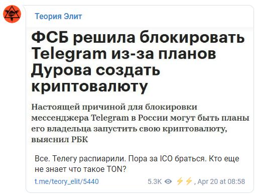 фсб решила блокировать telegram из-за криптовалюты TON