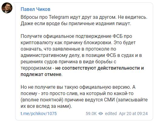 Павел Чиков про вбросы о Telegram