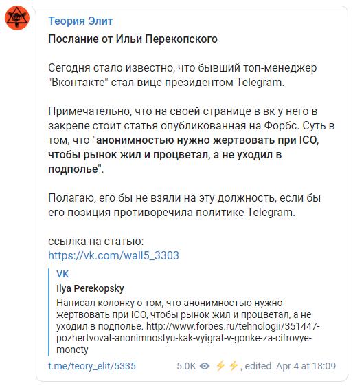 послание Ильи Перекопского