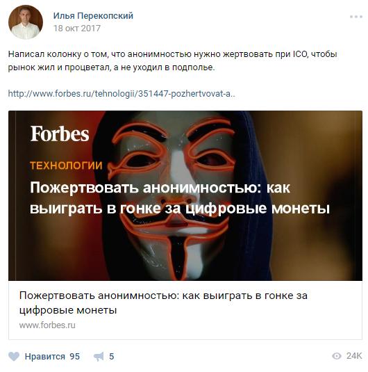 статья Ильи Перекопского