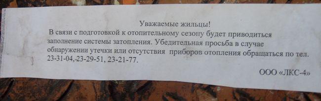 obyavlenie_02_cr