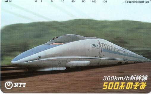 shinkansen_500_ntt