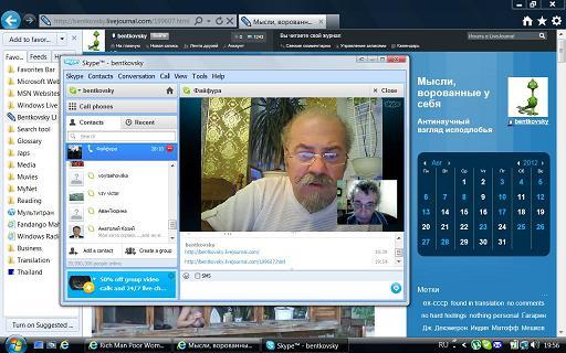 Faifura skype