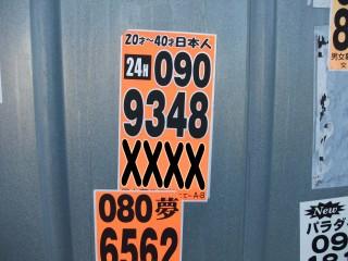 Стоимость звонка в Японию - от 7,5 руб./мин.
