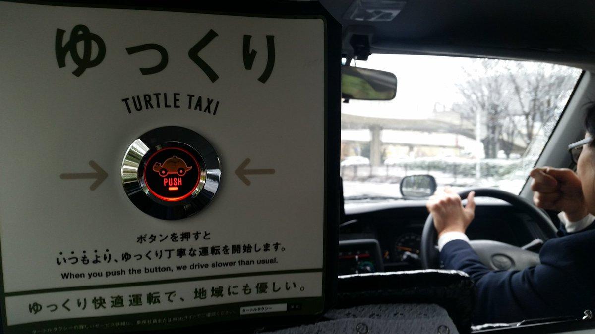 yukkuri taxi
