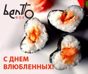 bentobox_lova_vk
