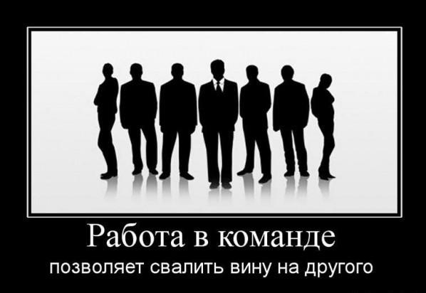 rabota_v_komande