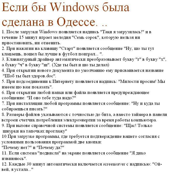 Windows из Одессы