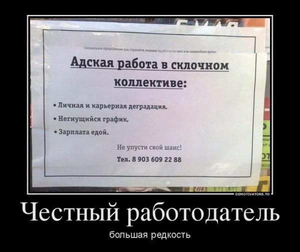 честный работодатель