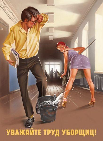 уважайте труд уборщиц