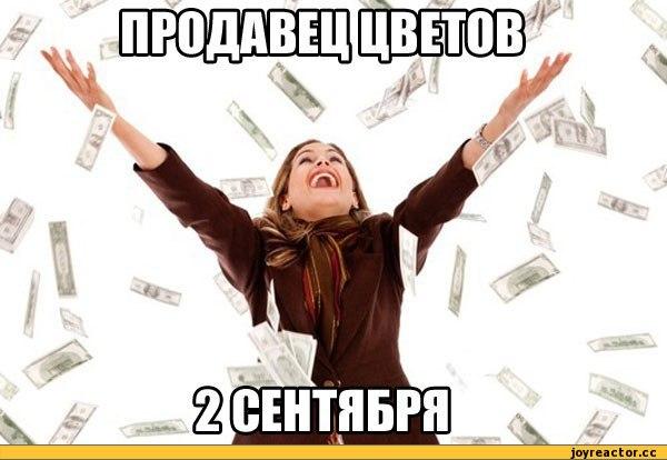 1-сентября-продавец-цветы-деньги-338898