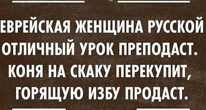 rus-evrej
