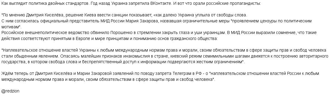 О запрете Телеграм в России