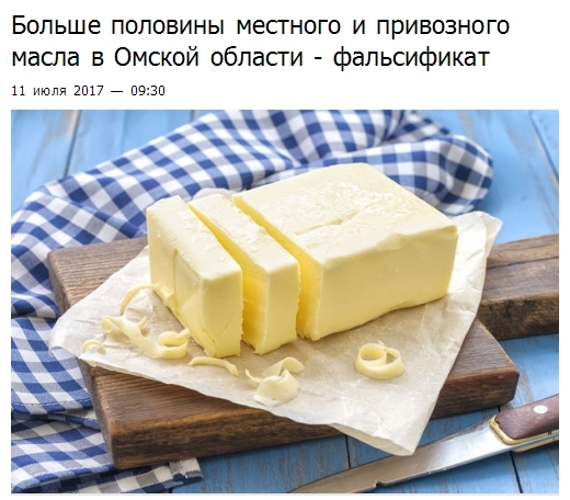 Больше половины местного и привозного масла в Омской области - фальсификат