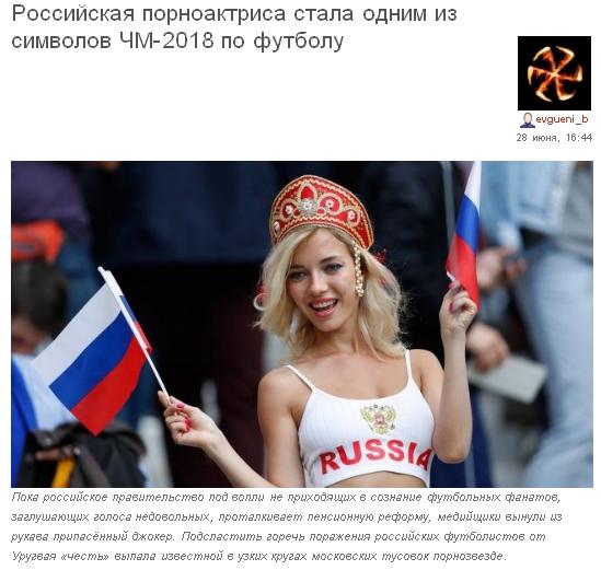 Символ РФ