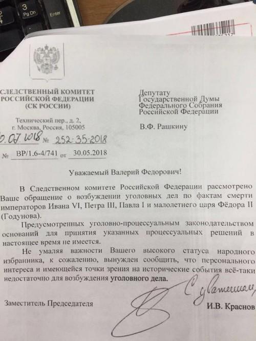 зампред СК Краснoв - Рашкину