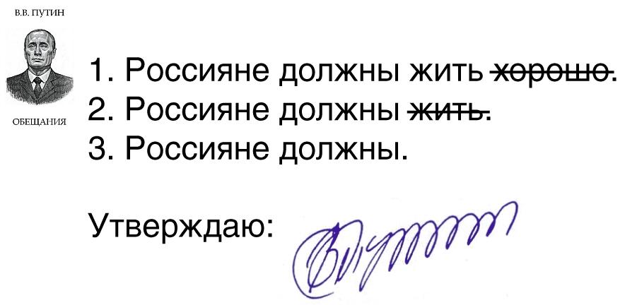 подробности картинка россияне должны жить хорошо врачи