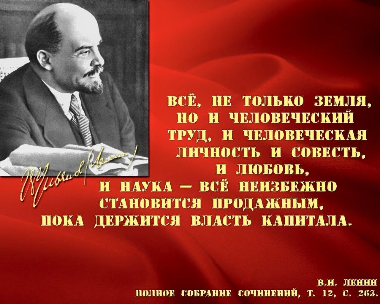 Ленин и теперь живее всех живых