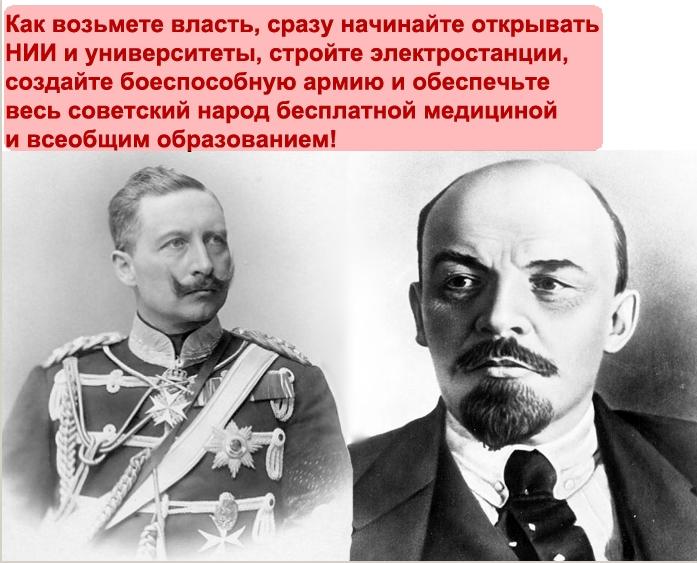 Как возьмете власть, сразу начинайте открывать НИИ и университеты, стройте электростанции, создайте боеспособную армию и обеспечьте весь советский народ бесплатной медициной и всеобщим образованием!