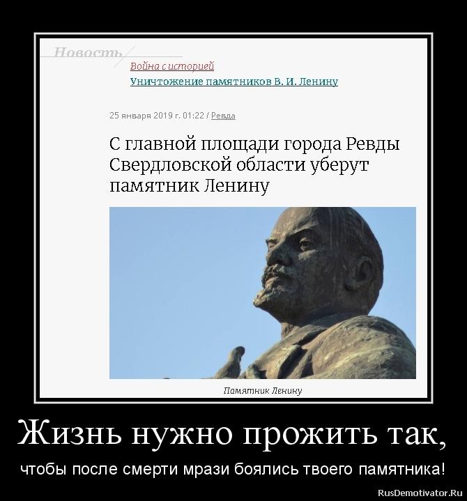В городе Ревда Свердловской области власовцы снесут памятник Ленину ради светомузыкального фонтана