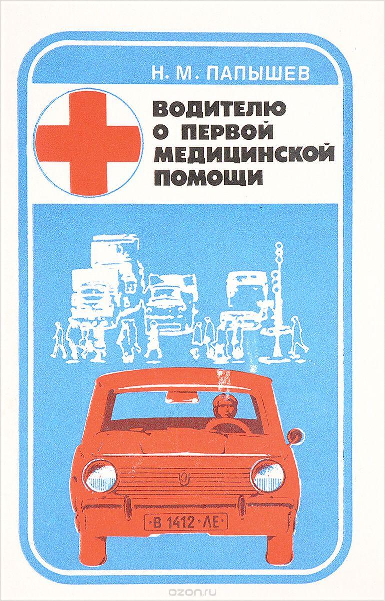 Водителю о первой медицинской помощи