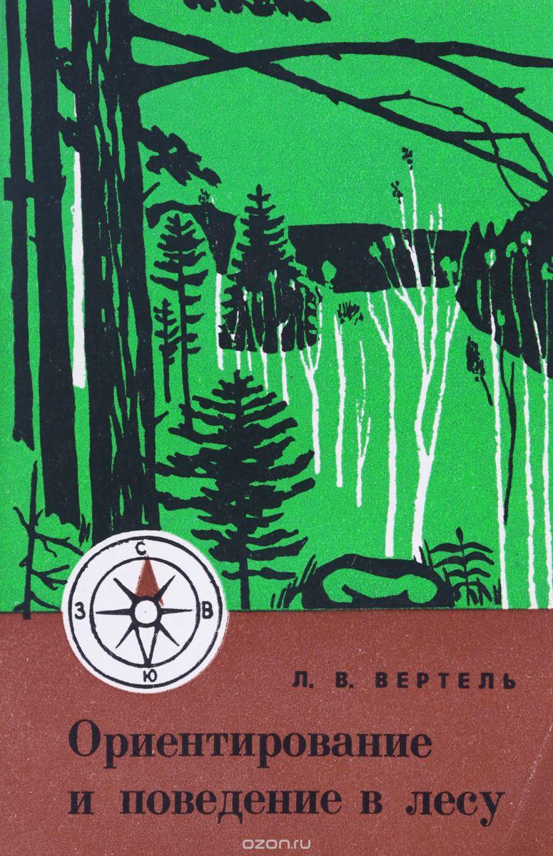 Ориентирование и поведение в лесу